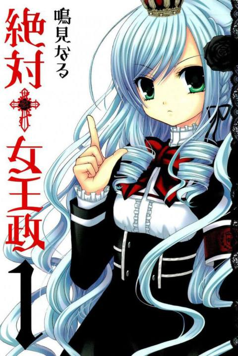 manga-zettai-joousei.jpg